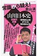 常識から疑え!山川日本史 近現代史編 下の本