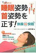 睡眠姿勢首姿勢を正す!の本