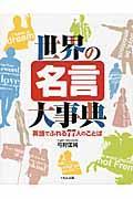 世界の名言大事典の本