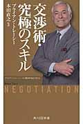 交渉術・究極のスキルの本