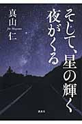 そして、星の輝く夜がくるの本