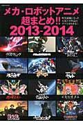 メカ・ロボットアニメ超まとめ!! 2013ー2014の本