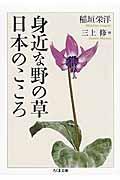 身近な野の草日本のこころの本