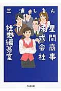 星間商事株式会社社史編纂室の本