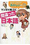 えっ?これっておかしいの!?マンガで気づく間違った日本語の本