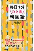 毎日1分ひと言韓国語の本
