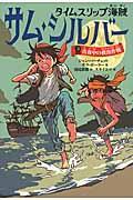 タイムスリップ海賊サム・シルバー 3の本