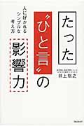 """たった""""ひと言""""の影響力の本"""