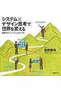 システム×デザイン思考で世界を変えるの本