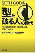 「型を破る人」の時代の本