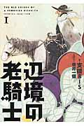 辺境の老騎士 1の本