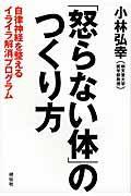 「怒らない体」のつくり方の本