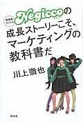 新潟発アイドルNegiccoの成長ストーリーこそ、マーケティングの教科書だの本