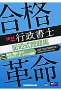 合格革命行政書士記述式問題集 2014年度版の本