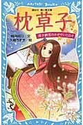 枕草子の本
