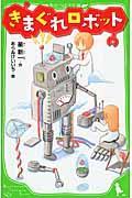 きまぐれロボットの本
