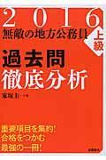 無敵の地方公務員上級過去問徹底分析 〔2016年度版〕の本