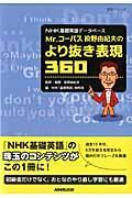 Mr.コーパス投野由紀夫のより抜き表現360の本