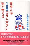 日本人は150グラム大きい脳で考えるの本