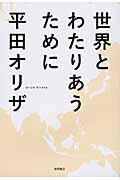 世界とわたりあうためにの本