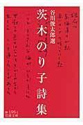 茨木のり子詩集の本