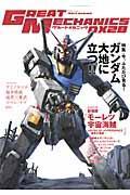 グレートメカニックDX 28(2014 SPRING)の本