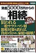 資産5000万円からの「相続」の本