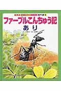 ファーブルこんちゅう記 ありの本