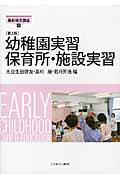 第2版 幼稚園実習保育所・施設実習の本