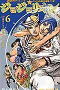 ジョジョリオン volume 6の本