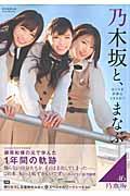乃木坂と、まなぶの本