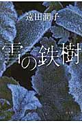 雪の鉄樹の本