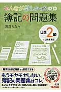 第3版 みんなが欲しかった簿記の問題集日商2級商業簿記の本