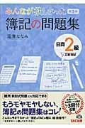 第3版 みんなが欲しかった簿記の問題集日商2級工業簿記の本