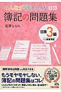 第3版 みんなが欲しかった簿記の問題集日商3級商業簿記の本