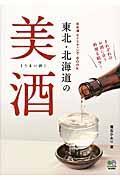 日本酒テイスティングBOOK 東北・北海道の美酒の本