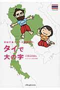 タイで大の字の本