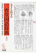 第7版 大きな活字の三省堂国語辞典の本