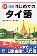 新版 はじめてのタイ語の本