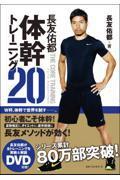長友佑都体幹トレーニング20の本