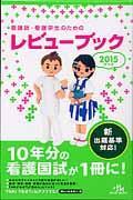 第16版 看護師・看護学生のためのレビューブックの本