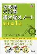 でる順パス単書き覚えノート英検準1級の本