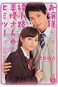 お嬢様・綾小路美優さんのヒミツ!の本