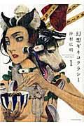 幻想ギネコクラシー 1の本