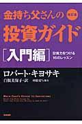 改訂版 金持ち父さんの投資ガイド 入門編の本