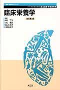 改訂第2版 臨床栄養学の本