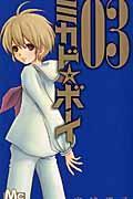 ミカド☆ボーイ 03の本