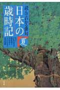 日本の歳時記 夏の本