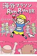 海外マラソンRunRun旅の本