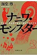 ナニワ・モンスターの本